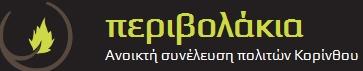 logo_perivolakia