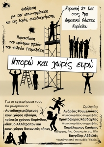 αφίσα μπορω και χωρις ευρω