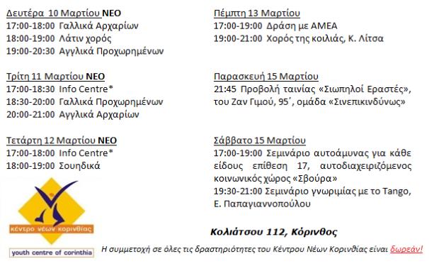 kentro neon korinthias_10_16_Martiou_2014
