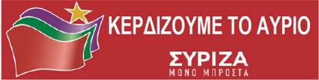 synthima_syriza